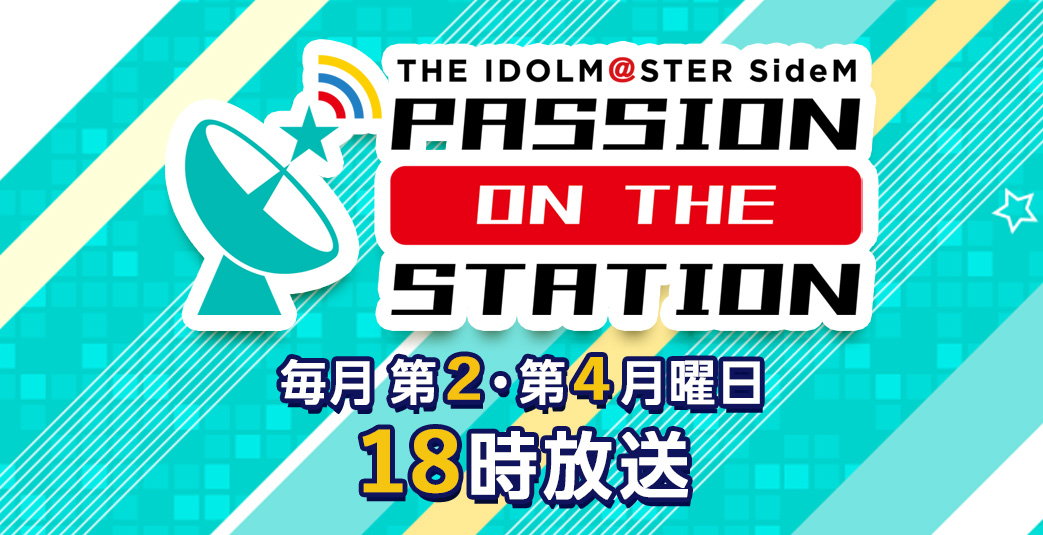 SideM PASSION ON THE STATION