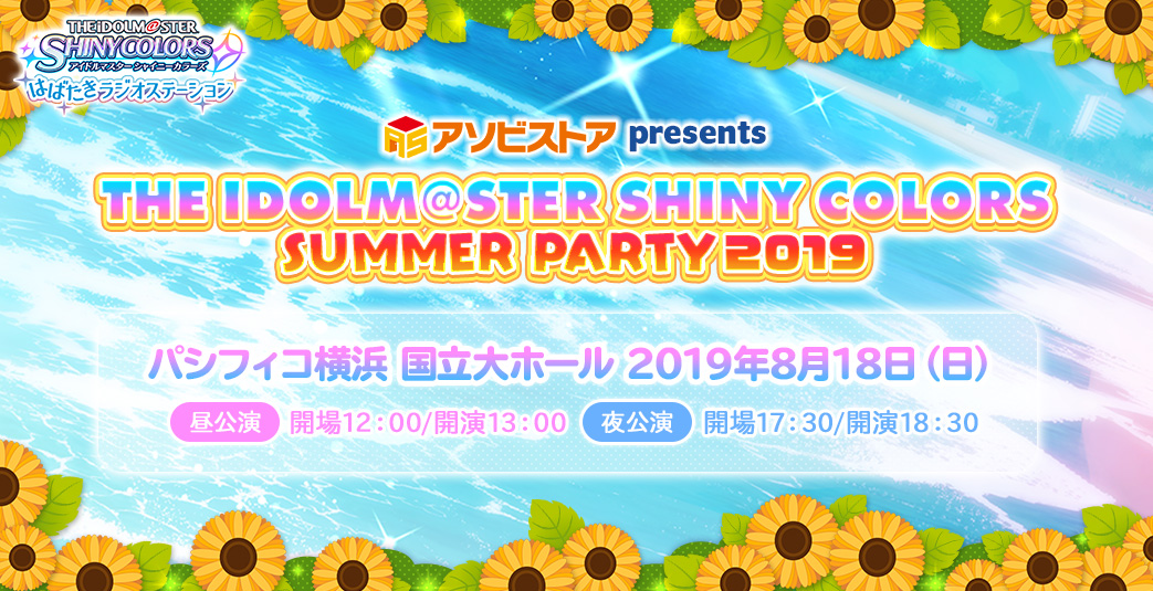 THE IDOLM@STER SHINY COLORS SUMMER PARTY 2019 アソビストア会員先行受付中!(4/21(日)まで)