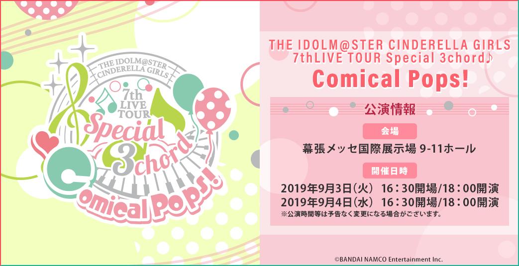THE IDOLM@STER CINDERELLA GIRLS 7thLIVE TOUR 千葉公演