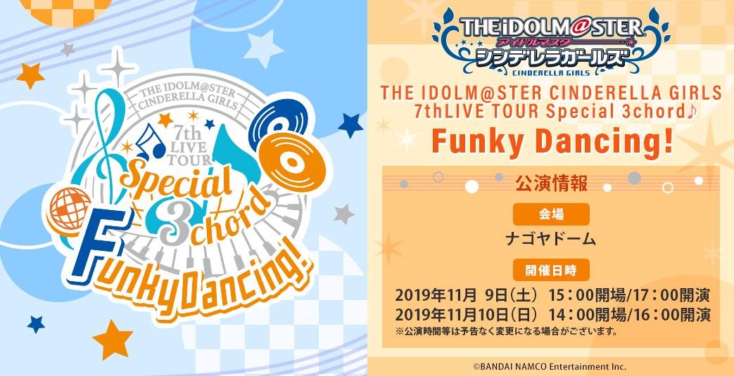 THE IDOLM@STER CINDERELLA GIRLS 7thLIVE TOUR 名古屋公演