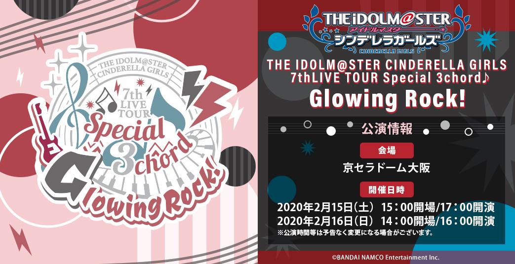 THE IDOLM@STER CINDERELLA GIRLS 7thLIVE TOUR 大阪公演