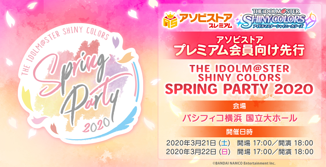 THE IDOLM@STER SHINY COLORS SPRING PARTY 2020