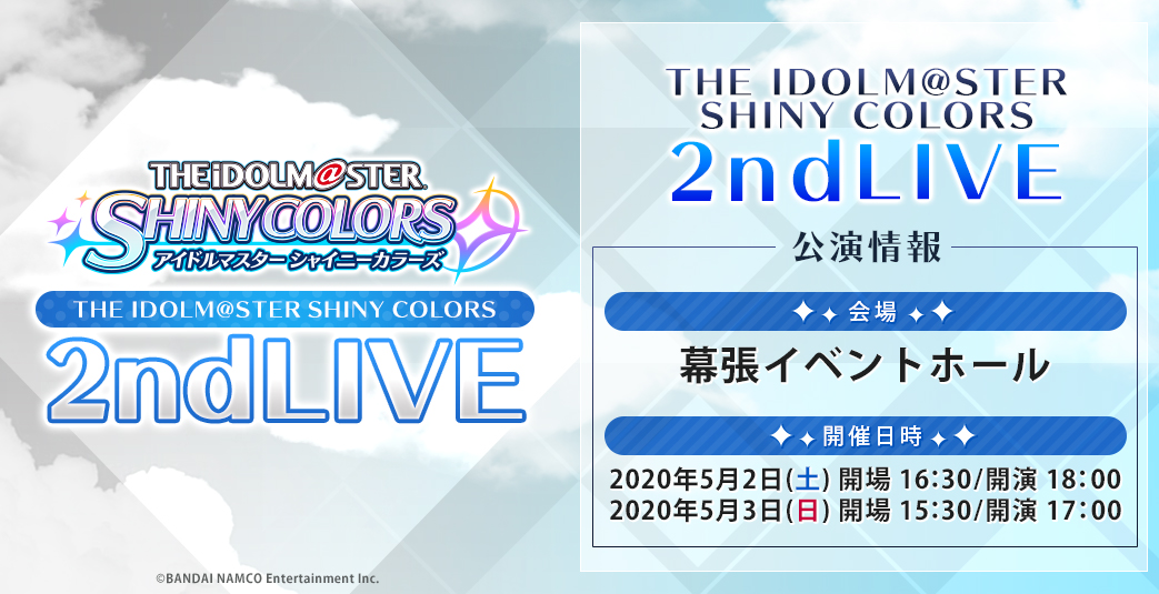 THE IDOLM@STER SHINY COLORS 2ndLIVE