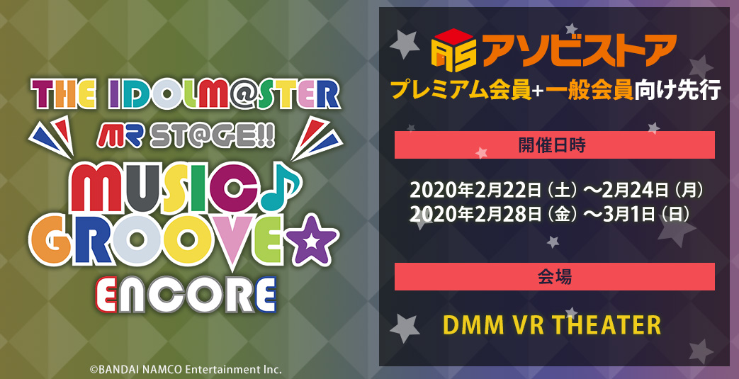 THE IDOLM@STER MR ST@GE!! MUSIC♪GROOVE☆ENCORE