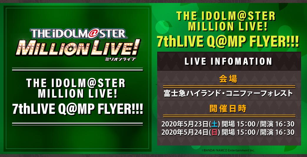 THE IDOLM@STER MILLION LIVE! 7thLIVE Q@MP FLYER!!! プレミアム会員最速先行受付中!(2/16(日)まで!)