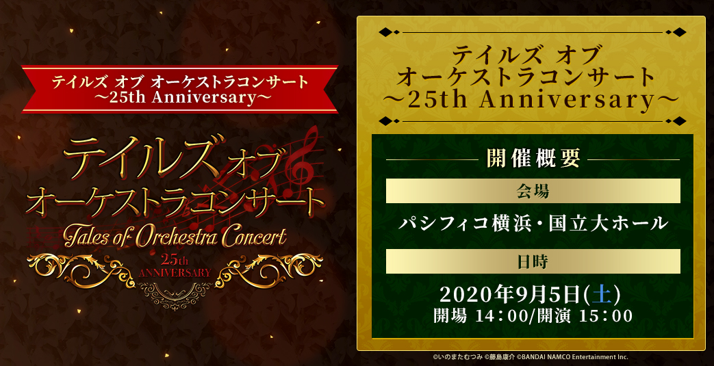テイルズ オブ オーケストラコンサート~25th Anniversary~